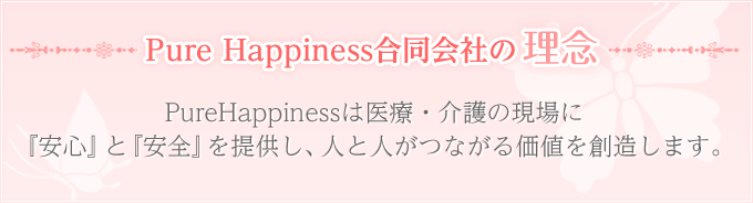 Pure Happinessの理念